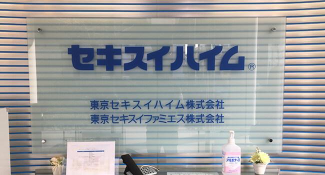 東京セキスイハイム