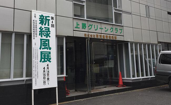 上野グリーンクラブ(東京盆栽倶楽部)入り口