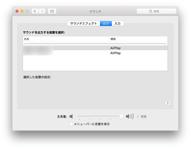 MacBook Pro Sierra 内蔵スピーカーが見当たらない