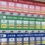 駅の近くに1枚から購入できる回数券自販機!つくばエクスプレスに少しでもお得に乗車する方法。