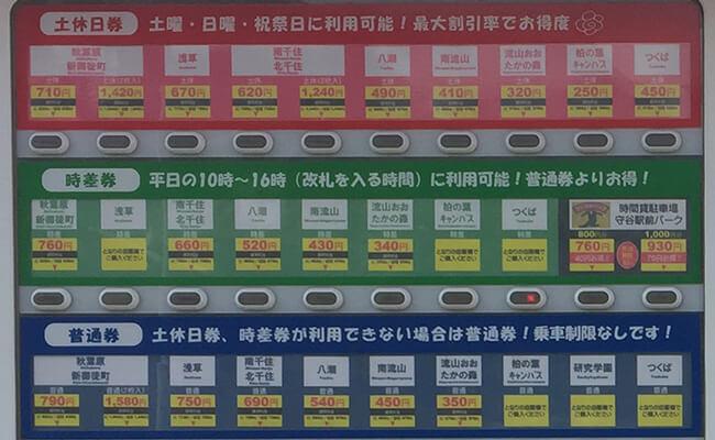 TX回数券自販機 値段
