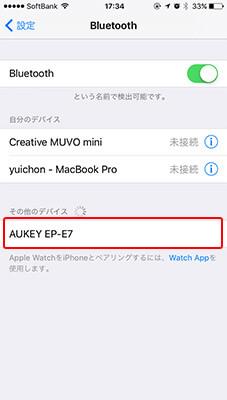 AUKEY イヤホン EP-E7 と iPhone 6 のペアリング