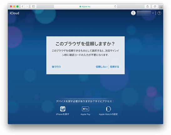 MacBook Pro Safari から2ファクタ認証ログイン