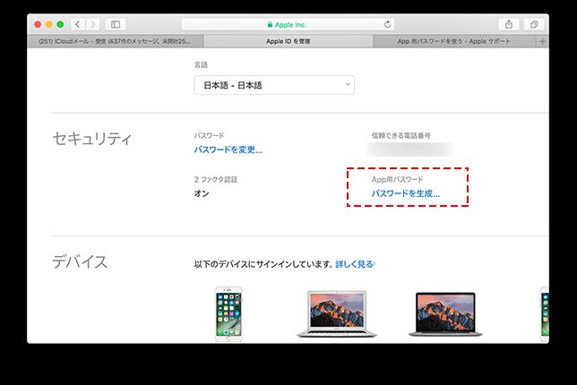 Apple ID からアプリ用のパスワードを発行する