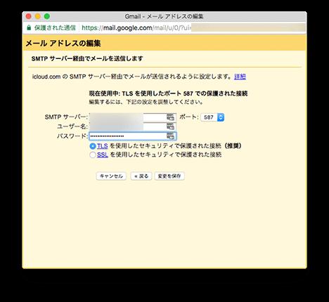 Gmai の SMTP 設定を実施