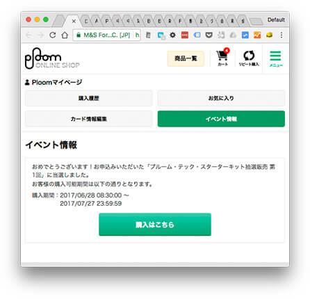 Ploomオンラインショップ イベントページ スターターキット当選