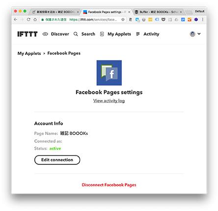 IFTTT(イフト)Facebookページ連携画面