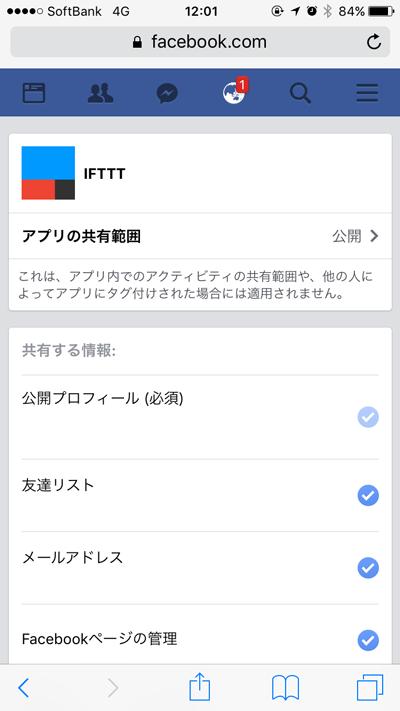 Facebook プライバシー IFTTTのページ