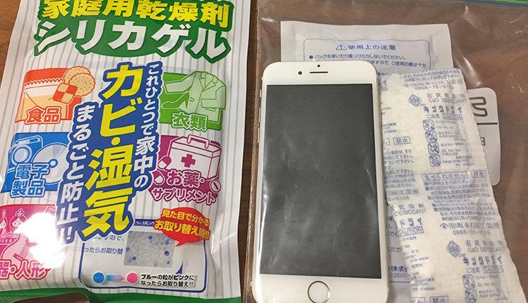 シリカゲルと水没iPhone6