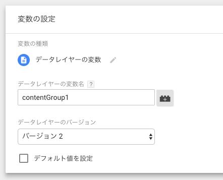 Googleタグマネージャー データレイヤーの変数設定 コンテンツグループ