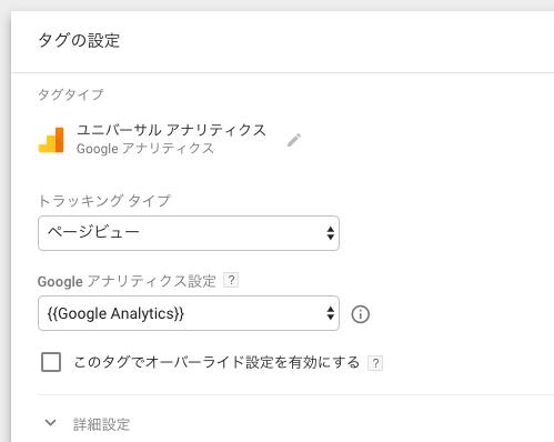 Googleタグマネージャー Googleアナリティクスタグ編集