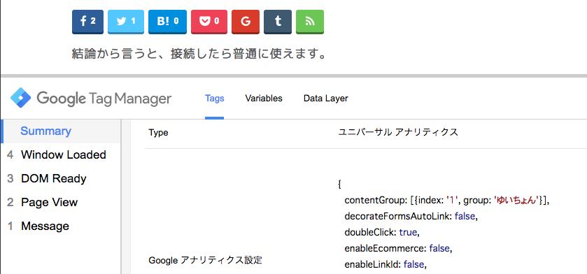 Googleタグマネージャー プレビューモード