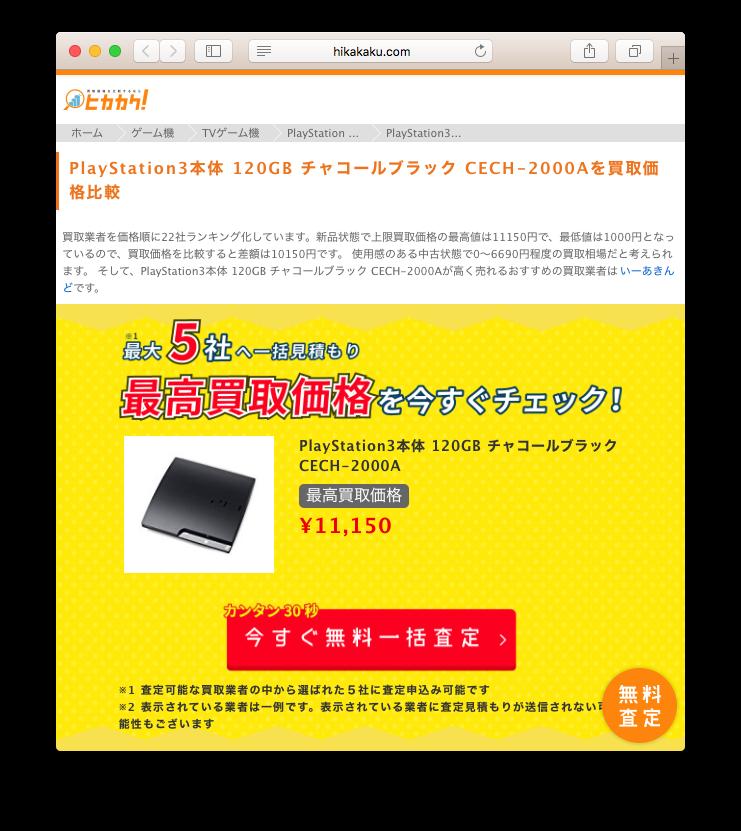 ヒカカク PS3 CECH-2000A 買取相場