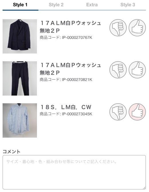 suitsboxマイページ