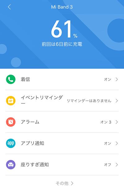 Xiaomi Mi band 3 充電のもち
