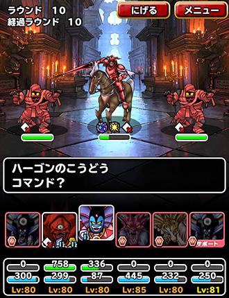 「呪われし魔宮」紅蓮の魔屍