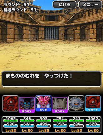 冒険王への旅路 レベル28