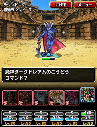 DQMSL 冒険王への旅路レベル29