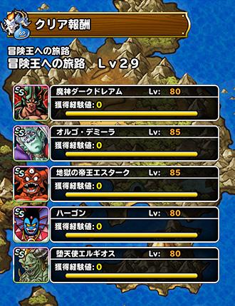 DQMSL 冒険王への旅路レベル29 攻略