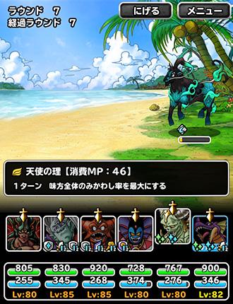 DQMSL 冒険王への旅路レベル30 攻略