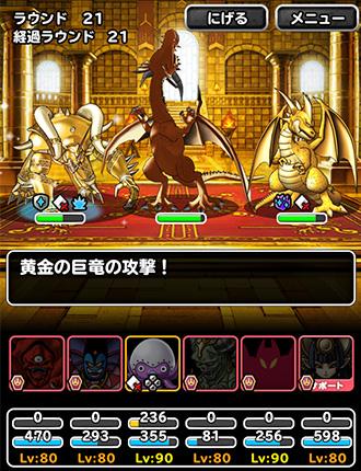 MSL 冒険王への旅路 レベル40 敗北