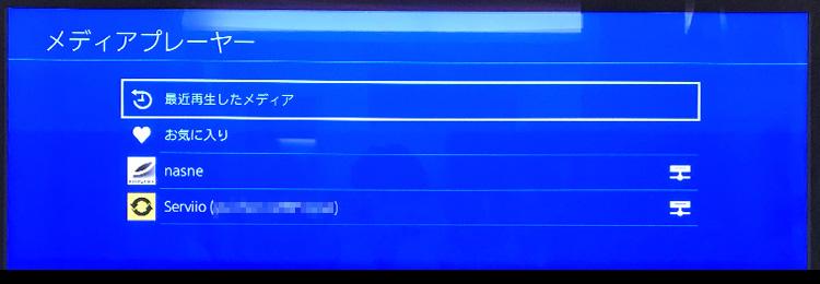 PS4 メディアプレーヤーからServiioへ