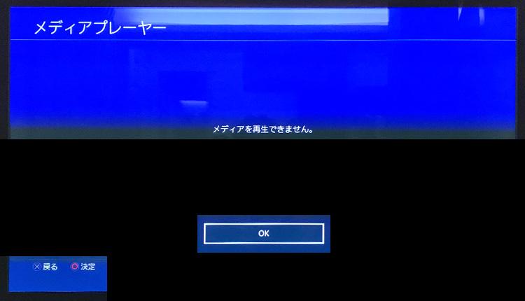 PS4 メディアプレーヤー映像ストリーム再生されない
